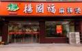 北京哪里培训杨国福麻辣烫 实体店张亮麻辣烫培训