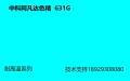 中科阿凡達天藍色精631G 耐高溫色精 印刷色精