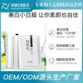 面膜OEM ODM貼牌代加工山東恒康生物醫藥化妝品
