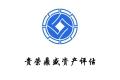 云南普洱市無形資產評估重點國企貴榮鼎盛收費合理202