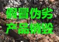 松江假冒產品銷毀處理公司電話