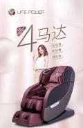 生命動力X500按摩椅導軌類型為SL型