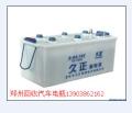 鄭州24小時上門安裝汽車電瓶幫車搭電救援充氣補胎8個