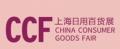 2021年上海百貨展您參加了