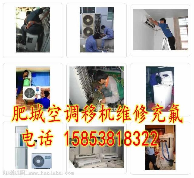 肥城格力空调维修 空调移机充氟加铜管