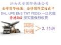 澄海發DHL快遞 潮州寄國際快件咨詢 汕頭海運專線