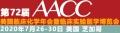 AACC 2020第72届美国临床实验医学博览会