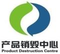 東莞工業垃圾銷毀