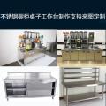 通州區制作焊接不銹鋼水槽臺面加工