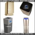 塑膠空氣凈化器注塑外殼模具