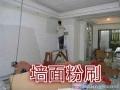苏州墙面粉刷��刮腻子��刷墙��旧房翻新改造��墙面修补