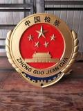 鑄鋁60公分中國檢察院徽銷售