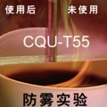 滬正CQU-T55紫外燈光固化防霧親水涂料