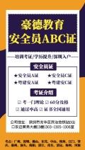 深圳報名三類人員安全員C證報名機構及及格分數
