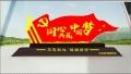最美蕪湖價值標牌調試安裝,興邦宣傳欄打造