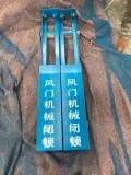 風門機械閉鎖裝置,FMBS-B礦用平衡風門閉鎖裝置