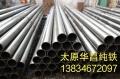 太原華昌供應太鋼優質電磁純鐵管
