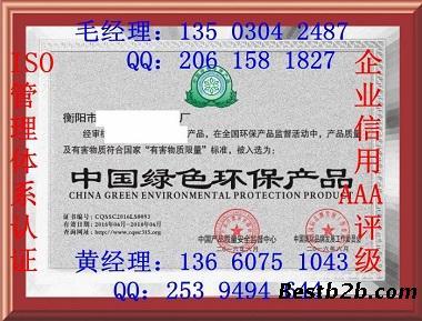 到哪申请中国绿色环保产品