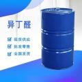 新疆異丁醛優勢現貨纖維素酯香精橡膠硫化促進劑防老劑