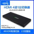 HDMI矩陣延長器分配器切換器畫面分割器