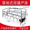 單體供應落地式定位欄產床譽發畜牧設備直銷