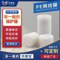 網紋保護膜 定位紙 靜電膜 家電保護膜