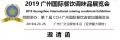 2019廣州國際餐飲調味品配料展
