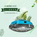 90WUFO植物灯植物工厂led补光灯瓜果花卉日照灯