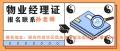 深圳報名物業經理證報考流程及考試時間