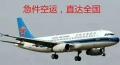 徐州机场到珠海空运托运航空货运