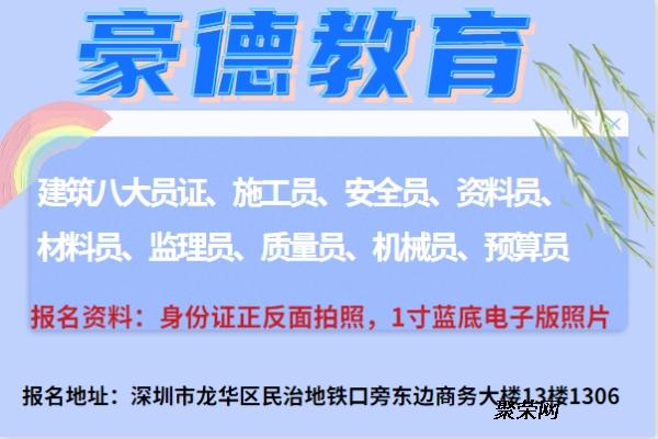 深圳施工員證報名時間和考試報名手續