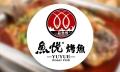 魚悅烤魚加盟免費咨詢
