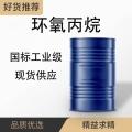 河南環氧丙烷優勢現貨建筑食品汽車破乳劑乳化劑丙二醇