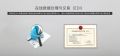 EDI许可证办理申请材料指导撰写发展说明