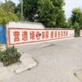 渭南墻面刷油漆大字冬至是數九的開始