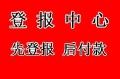 天津日报债权转让公告登报