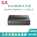 長虹V8S激光電視激光私人影院A+級4K超高清超短焦