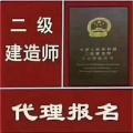 2020江西二建報名初審