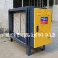 廣州寶藍UV-40QA-I uv光解除味凈化器