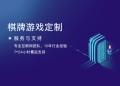 山東濟南棋牌游戲開發公司平臺開發