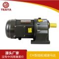 供應三相臥式齒輪減速馬達 多型號100-3700W