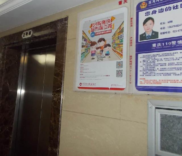重庆楼宇电梯轿厢框架广告牌招商