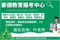深圳報名質量員證2021年報名考證機構地址