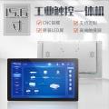 15.6寸安卓windows高清寬屏觸摸工控一體機