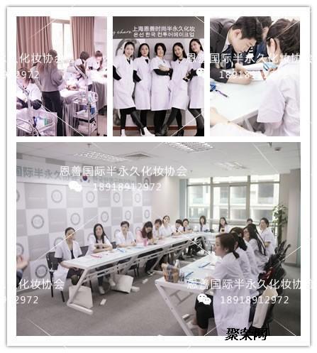 韩式半永久培训上海哪家最专业