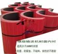 聚乙烯環保材料U型壓彎螺旋輸送機耐磨襯板