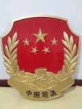 貼金貼銀司法徽制作1米到3米定制