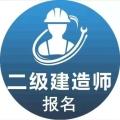 萍乡二建2020预计啥时候开始报名审核