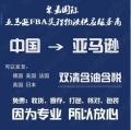 上海到美國FBA空派雙清包稅到門