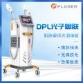 北京嫩膚儀器dpl光子嫩膚